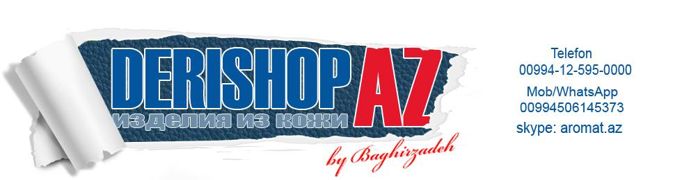 www.DeriShop.az - онлайн магазин магазин кожанных аксесуаров и коженных изделий